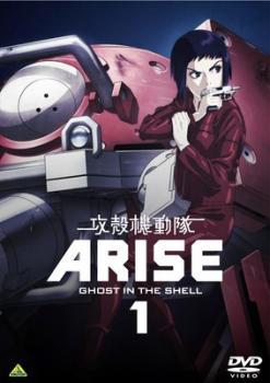 攻殻機動隊 ARISE 1【アニメ 中古 DVD】メール便可 ケース無 レンタル落ち