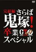 【中古】DVD▼GTO 完結編 さらば鬼塚!卒業スペシャル▽レンタル落ち