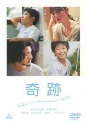 【中古】DVD▼奇跡▽レンタル落ち