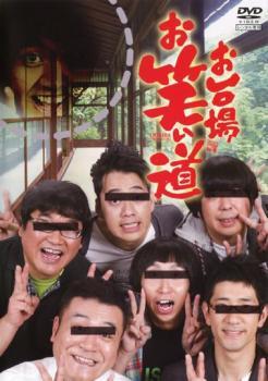 お台場お笑い道【お笑い 中古 DVD】メール便可 ケース無:: レンタル落ち