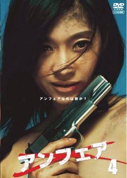 アンフェア 4【邦画 中古 DVD】メール便可 レンタル落ち