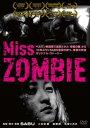Miss ZOMBIE ミスゾンビ【邦画 ホラー 中古 DVD】メール便可 レンタル落ち