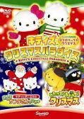 【中古】DVD▼キティズ クリスマスパラダイス うたって!おどって!クリスマス+キティとダニエルのおどるサンタさんのひみつ▽レンタル落ち