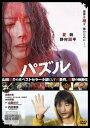パズル【邦画 中古 DVD】メール便可 レンタル落ち