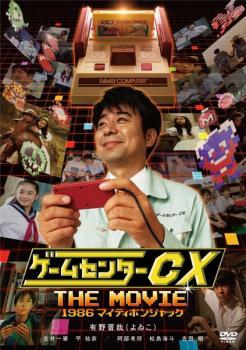 ゲームセンターCX THE MOVIE 1986 マイティボンジャック【邦画 中古 DVD】メール便可 レンタル落ち