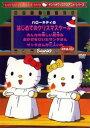 ハローキティのはじめてのクリスマスケーキ【アニメ 中古 DVD】メール便可 レンタル落ち