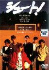 【中古】DVD▼シュート!▽レンタル落ち