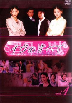 イヴのすべて 1【洋画 韓国 中古 DVD】メール便可 ケース無 レンタル落ち