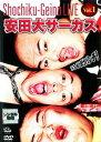 安田大サーカス ゴーゴーおとぼけパンチ! Vol.1【お笑い 中古 DVD】メール便可 レンタル落ち
