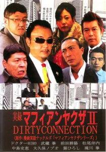 実録 マフィアンヤクザ 2 DIRTYCONNECTION【邦画 極道 任侠 中古 DVD】メール便可 レンタル落ち