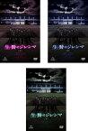 【中古】DVD▼生贄のジレンマ(3枚セット)上、中、下▽レンタル落ち 全3巻