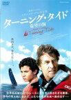 ターニング・タイド 希望の海【洋画 中古 DVD】メール便可 レンタル落ち