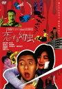 恋する幼虫【邦画 ホラー 中古 DVD】メール便可 レンタル落ち