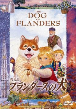 劇場版 フランダースの犬【アニメ 中古 DVD】メール便可 レンタル落ち