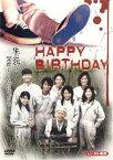 HAPPY BIRTHDAY ハッピーバースデー【邦画 中古 DVD】メール便可 レンタル落ち