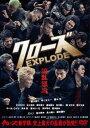 クローズ EXPLODE エクスプロード【邦画 中古 DVD】メール便可 レンタル落ち