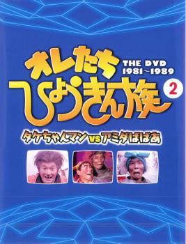 オレたちひょうきん族 THE DVD 1981-1989 Vol.2【お笑い 中古 DVD】メール便可 レンタル落ち