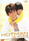 HOTMAN 2 ホットマン 4 第7話〜第8話 【邦画 中古 DVD】メール便可 レンタル落ち