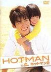 HOTMAN 2 ホットマン 2 第3話〜第4話 【邦画 中古 DVD】メール便可 レンタル落ち
