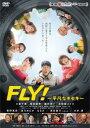 メール便可 【中古】DVD▼FLY! 平凡なキセキ▽レンタル落ち