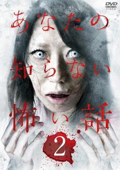 あなたの知らない怖い話 2【邦画 ホラー 中古 DVD】メール便可 レンタル落ち