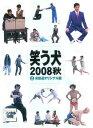 笑う犬 2008 秋 2【お笑い 中古 DVD】メール便可 レンタル落ち