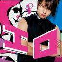 【送料無料】新品CD▼エロ CD+DVD 初回限定盤B