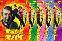 華麗なるスパイ 5枚セット 第1話〜第10話 最終【全巻セット 邦画 中古 DVD】レンタル落ち