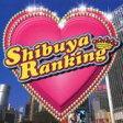 新品CD▼渋谷ランキング モバイル・ヒッツ▽セル専用