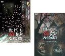 世にも奇妙な物語 2007 2枚セット 春の特別編、秋の特別編全巻 邦画 中古 DVDメル便可 レンタル落ち