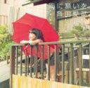 【送料無料】新品CD▼雨に願いを 通常盤