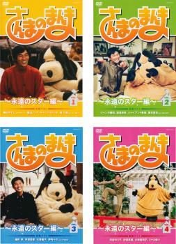 さんまのまんま 永遠のスター編 4枚セット VOL.1、2、3、4【全巻セット その他、ドキュメンタリー 中古 DVD】レンタル落ち