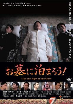【バーゲンセール】【中古】DVD▼お墓に泊まろう!▽レンタル落ち