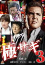 極サギ 3邦画 極道 任侠 中古 DVDメル便可 レンタル落ち