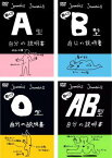 【中古】DVD▼フラッシュアニメ DVD 動く!!自分の説明書(4枚セット)A型、B型、O型、AB型▽レンタル落ち 全4巻【東宝】