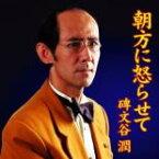 朝方に怒らせて【CD、音楽 新品 CD】メール便可 セル専用