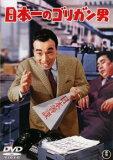 日本一のゴリガン男【邦画 中古 DVD】メール便可 レンタル落ち