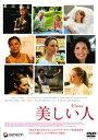 美しい人【洋画 中古 DVD】メール便可 レンタル落ち