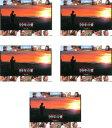 99年の愛 JAPANESE AMERICANS 5枚セット 第1話〜最終話【全巻セット 邦画 中古 DVD】送料無料 レンタル落ち