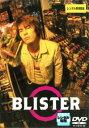 ブリスター! BLISTER【邦画 中古 DVD】メール便可 ケース無:: レンタル落ち