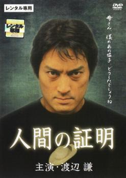 人間の証明 2001【邦画 中古 DVD】メール便可 レンタル落ち