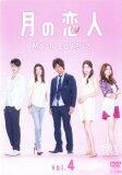 月の恋人 Moon Lovers 4(第6話〜第7話)【邦画 中古 DVD】メール便可 レンタル落ち