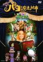 メール便可 【中古】DVD▼メイキングオブ パコと魔法の絵本 と いつもワガママガマ王子