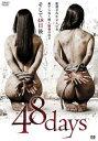 48days【邦画 中古 DVD】メール便可 レンタル落ち