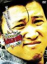 スギちゃんのWILD100【お笑い 中古 DVD】メール便可 ケース無:: レンタル落ち