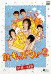 【bs】【中古】DVD▼新キッズ・ウォー2 (31話〜33話)▽レンタル落ち【テレビドラマ】