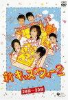 【bs】【中古】DVD▼新キッズ・ウォー2(28話〜30話)▽レンタル落ち【テレビドラマ】