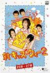 【bs】【中古】DVD▼新キッズ・ウォー2(25話〜27話)▽レンタル落ち【テレビドラマ】