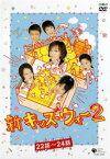 【bs】【中古】DVD▼新キッズ・ウォー2(22話〜24話)▽レンタル落ち【テレビドラマ】