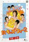 【bs】【中古】DVD▼新キッズ・ウォー2(19話〜21話)▽レンタル落ち【テレビドラマ】